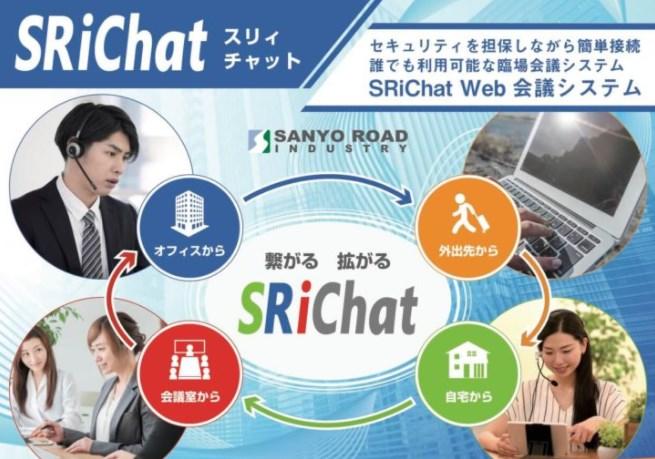 「SRiChat」開発の効果