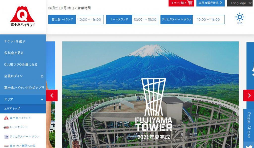 AI顔認証システムをデータ分析に活用:富士急ハイランド