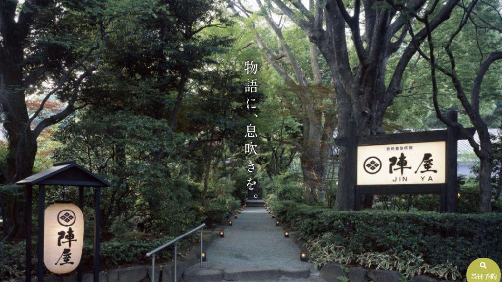 鶴巻温泉「陣屋」
