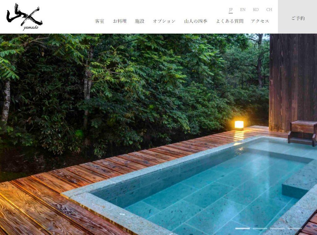 温泉リゾート旅館「山人ーyamadoー」